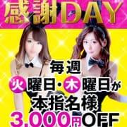 「◆会員様感謝祭開催♪最大3000円◆」01/17(木) 13:54 | バニーコレクションのお得なニュース