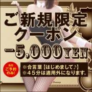 「☆ご新規限定クーポン☆」06/24(木) 06:37   和歌山ドMなバニーちゃんのお得なニュース