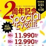 「2周年記念SpecialEvent! 2/21~開始!」09/23(水) 13:02   NINE(YESグループ)のお得なニュース
