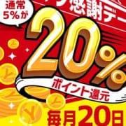 「【毎月20日は…】YESファン感謝デー!」02/21(日) 09:16 | NINE(YESグループ)のお得なニュース