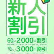 「新人割引」03/07(日) 09:07 | NINE(YESグループ)のお得なニュース
