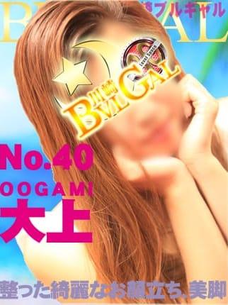 大上|BVLGAL(ブルギャル) - 川崎風俗