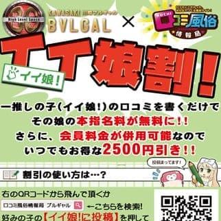 「イイ娘!!」08/04(水) 17:04 | BVLGAL(ブルギャル)のお得なニュース
