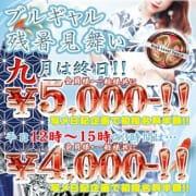 「9月はALL TIMEで¥5,000-!!最安なんと¥4,000-!!?」09/01(火) 14:45   BVLGAL(ブルギャル)のお得なニュース