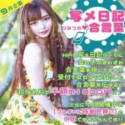 「写メ日記企画開催中♥」09/29(火) 12:10   BVLGAL(ブルギャル)のお得なニュース