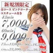 「新規様限定イベント」10/19(金) 19:20 | キャラメルのお得なニュース