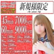 「新規様限定イベント」03/31(日) 15:20 | キャラメルのお得なニュース