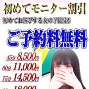 「はじめてモニター割引(予約料無料)」03/31(日) 16:00 | キャラメルのお得なニュース