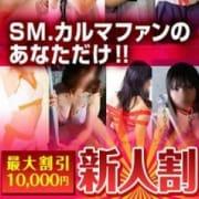 「貴方の為に延長!新人1万円引きイベント」05/24(木) 16:38 | プライベート SMクラブ carma1のお得なニュース