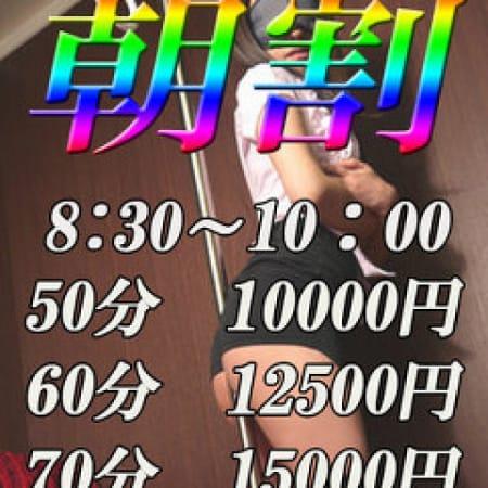 「朝がアツい♪お得な朝割!!」10/04(水) 11:03 | ぶっかけ痴漢電車in五反田のお得なニュース