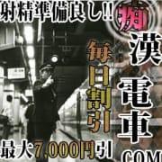 「オープニング記念割引最大7,000円割引」02/07(木) 12:44 | THE痴漢電車.comのお得なニュース
