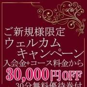 「ご新規様ウェルカムキャンペーン開催中」04/25(木) 03:32 | クラブアイリス東京のお得なニュース