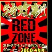 「特攻割~Red Zone~突入!10:00まで!」04/30(月) 08:38 | クラブダンディーのお得なニュース
