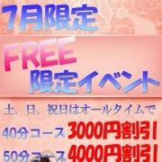 「7月の土日祝は…  『フリーがお得!』」07/04(土) 09:07 | クラブダンディーのお得なニュース
