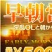 「早朝から豪華メンバー勢揃い!5000円OFFでご案内!」02/17(日) 06:10   OLの品格のお得なニュース
