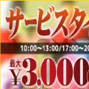 「サービスタイム開催中!3000円OFFでご案内!」02/17(日) 09:10   OLの品格のお得なニュース