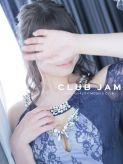 汐崎みお  Club JAMでおすすめの女の子