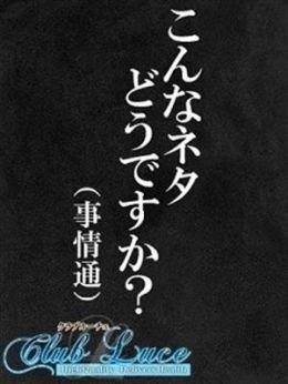 クラブルーチェ | CLUB LUCE~クラブルーチェ~ - 心斎橋風俗