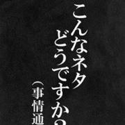 クラブルーチェ|CLUB LUCE~クラブルーチェ~ - 心斎橋風俗