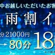 「大人気雨割イベント開催!!」10/23(金) 10:36   クラブメッカのお得なニュース
