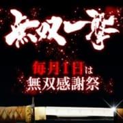 「☆★☆月1の衝撃割引イベント!!『無双一撃!』☆★☆」12/03(木) 12:40 | 無双~MUSOU~のお得なニュース