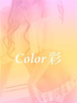 新人★ゆり | Color 彩 - 松本・塩尻風俗