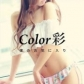 Color 彩の速報写真