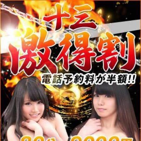 「十三激得割!!」09/12(火) 16:45 | ドMカンパニー十三西口のお得なニュース