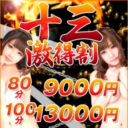 「十三激得割!!!」03/01(木) 00:17 | ドMカンパニー十三西口のお得なニュース