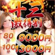 「十三激得割!!」08/17(金) 09:32   ドMカンパニー十三西口のお得なニュース
