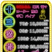 ◇十三激得割開催!!◇100分 14,500円(税込)♪◇|ドMカンパニー十三西口