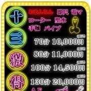 ◇十三激得割開催!!◇70分 10,000円(税込)♪◇|ドMカンパニー十三西口