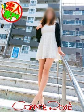 あすか|コンテローゼで評判の女の子
