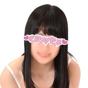 あの【ツヤツヤ黒髪パイパン美少女♪】   渋谷コスプレアカデミー(渋谷)