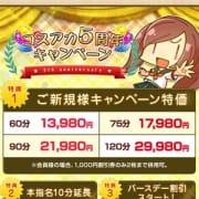 「5周年記念イベント開催中!!!」05/22(火) 20:39 | 渋谷コスプレアカデミーのお得なニュース