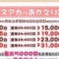 渋谷コスプレアカデミーの速報写真
