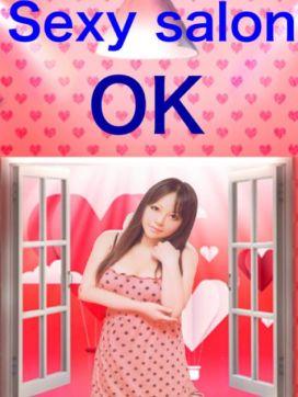 はるか|O.Kで評判の女の子