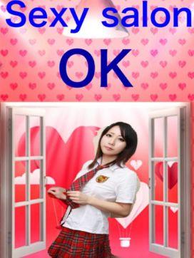 アイ|O.Kで評判の女の子