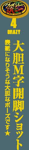 大胆M字開脚ショット