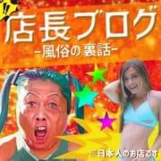 「店長ブログ覗いてって下さい!」11/14(水) 22:01 | first call~ファーストコール~のお得なニュース