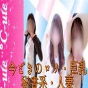 「今だけ超お得‼解りやすい料金プラン」08/20(月) 00:09   °C-uteきゅーとのお得なニュース