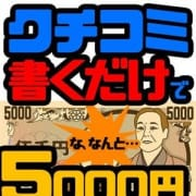 「クチコミ割引が5000円!!」05/07(金) 22:31   男爵のお得なニュース