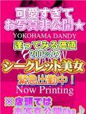 ☆注目☆シークレット美女! 横浜ダンディーでおすすめの女の子