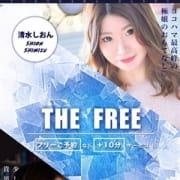 「【The フリー☆】40分11,300円!」07/04(土) 10:01 | 横浜ダンディーのお得なニュース