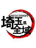 埼玉県民全集中☆禁断イベント☆|FAIRY大宮でおすすめの女の子