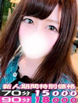 ぽえむ☆体験入店 | FAIRY大宮 - 大宮風俗