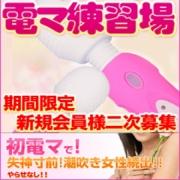 「マッチングチャンス!!」10/21(金) 13:38 | 電マ練習場のお得なニュース