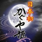 海姫-うき-|かぐや姫 - 鶯谷風俗