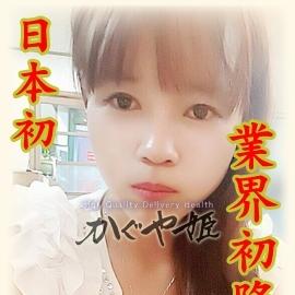 初姫-うぶ-