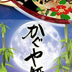 「★新たなる伝説が今、始まる…★」10/21(金) 18:35 | かぐや姫のお得なニュース
